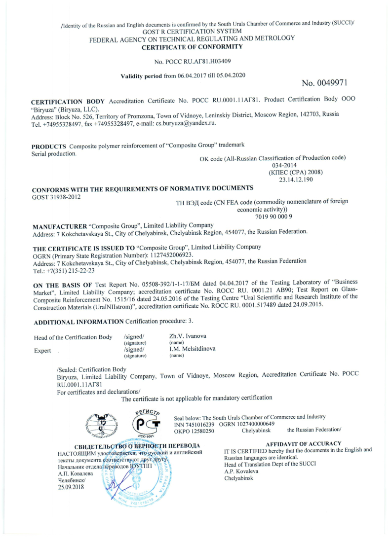 Rocc certification
